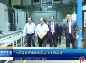 市领导参观考察中国龙工上海基地