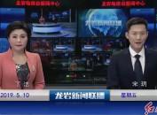 2019年5月10日龙岩新闻联播