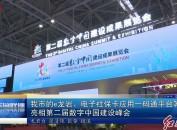 我市的e龙岩、电子社保卡应用一码通平台等项目 亮相第二届数字中国建设峰会