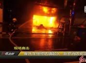 摩托车维修店铺起火 新罗消防紧急处置