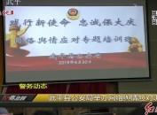 武平县公安局举办网络舆情应对讲座