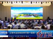 上海市龙岩商会举行第一届理(监)事会就职仪式