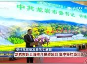 龙岩市赴上海推介投资项目 集中签约项目37个