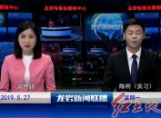 2019年5月27日 龙岩新闻联播