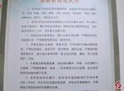 2019年5月26日闽西党旗红
