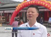 上杭:成立首家扶贫爱心超市