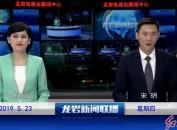 2019年5月23日新闻联播