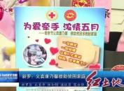 新罗:母亲节义卖康乃馨救助贫困家庭