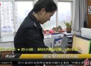 """红土卫士·苏小丽:耕好内勤民警""""责任田"""""""
