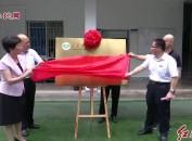 龙岩学院老年大学揭牌成立