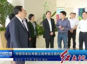 市领导率队考察上海市张江高科技园区