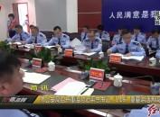 """市公安局召开重温习近平总书记""""5·19""""重要讲话两周年座谈会"""