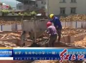 新罗:东肖中心小学(一期)改扩建项目进展顺利