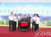 龙岩市首届文旅康养产业博览会开幕