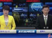 2019年5月11日龙岩新闻联播