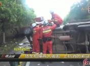 货车相撞两人被困 上杭消防紧急救援