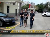 新罗警方:千里追逃 规劝电诈逃犯回国自首