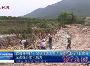 连城林坊镇:加快推进五寨坑溪防洪工程项目建设全面提升防汛能力