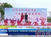 """武平县举办""""感恩生命 为爱奔跑""""大型跑步互动活动"""