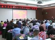 民进中央机关2019年干部职工培训班在古田开班