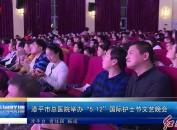 """漳平市总医院举办""""5.12""""国际护士节文艺晚会"""