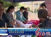 """上杭、漳平:开展""""防灾减灾日""""集中宣传活动 构筑生命安全防线"""