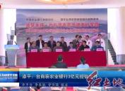 漳平:台商获农业银行3亿元授信支持