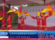 上杭举办首届素食文化旅游节