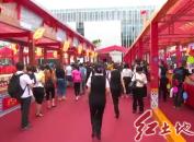 寻味闽西·2019龙岩美食文化节在龙岩会展中心开幕