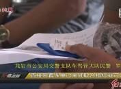 龙岩交警:车驾管再增10项便民服务新举措