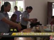 武平县公安局开展敬老志愿服务活动