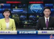 2019年6月20日龙岩新闻联播