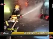 武平消防扑灭自燃货车