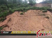 永定公路分局:加强水灾险情处置保路畅
