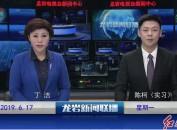 2019年6月17日龍巖新聞聯播