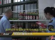 新羅區市場監管局開展中高考期間食品安全監管行動