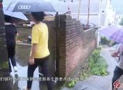 武平湘店:强降雨造成地灾点坍塌 干群抢险救灾