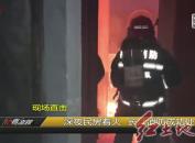 深夜民房着火 长汀消防成功处置