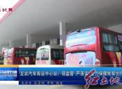 龙岩汽车客运中心站:强监管 严落实 全力保障旅客出行安全