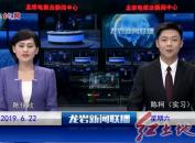 2019年6月22日龙岩新闻联播