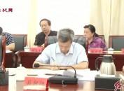 市人大常委会党组理论学习中心组举行专题学习会