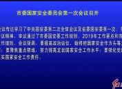 市委国家安全委员会第一次会议召开