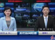2019年6月15日龙岩新闻联播