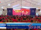 中国人寿龙岩分公司2019年客户节启动