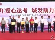 2019年龙岩市第十届爱心送考大型公益活动启动