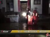 长汀:持续暴雨困居民 消防连救10人