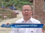上杭达理:村企共建 助力脱贫致富