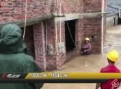持续降雨村庄被淹 龙岩消防救出5名被困村民