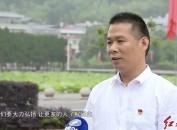 上杭才溪:发扬调查研究精神 助力乡村振兴