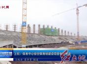 上杭:体育中心综合体育场建设项目有序推进